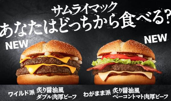 Samurai Mac Burgers Land at McDonald's